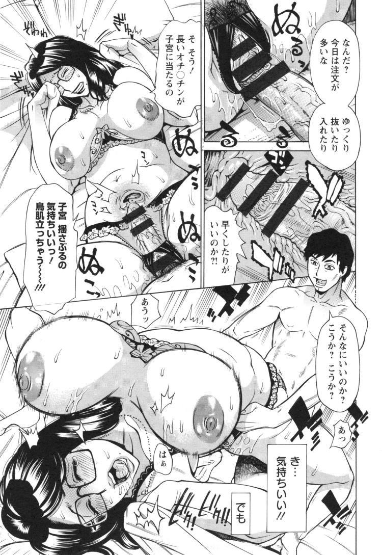 【人妻エロ漫画】欲求不満妻がエロ下着で旦那を誘惑セックス!もっとマンコの奥までねっとりとこねくり回して!_00013