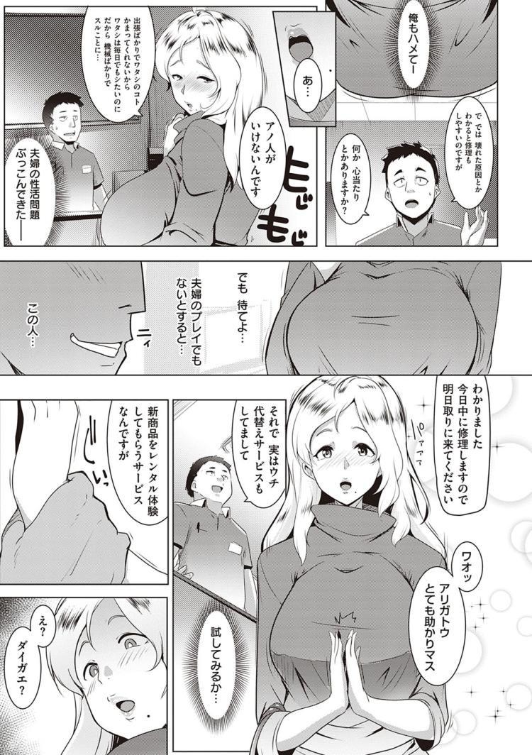 【人妻エロ漫画】「お支払いはカラダで」電気屋にバイブの修理に来た金髪美女に僕のオチンポで商品お試ししちゃいます!_00003