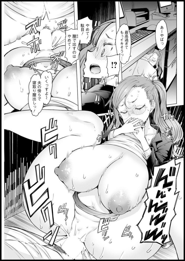 【人妻エロ漫画】生意気な上司にお仕置きレイプ!性格は最悪だけどカラダは極上な人妻マンコに無理やりオチンポぶち込み調教しちゃいます!_00013