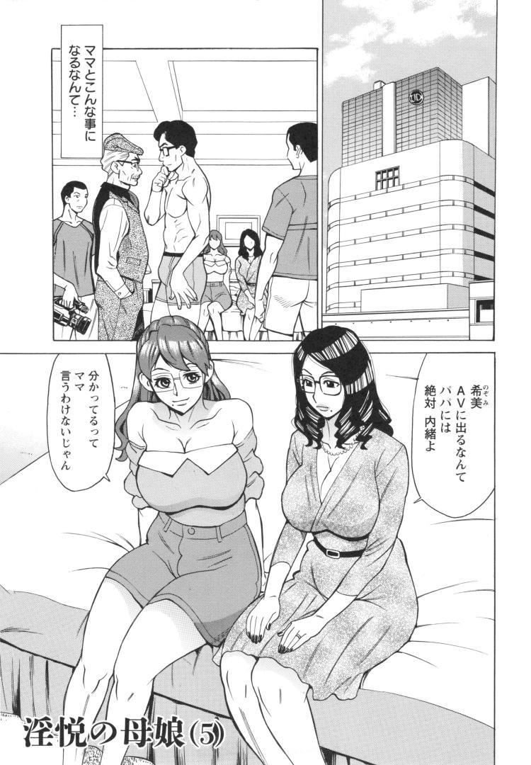 【人妻エロ漫画】母親と娘がデカチンポ取り合って競演セックス!欲求不満の完熟ボディの人妻と3P寝取られセックスしちゃいます!_00001