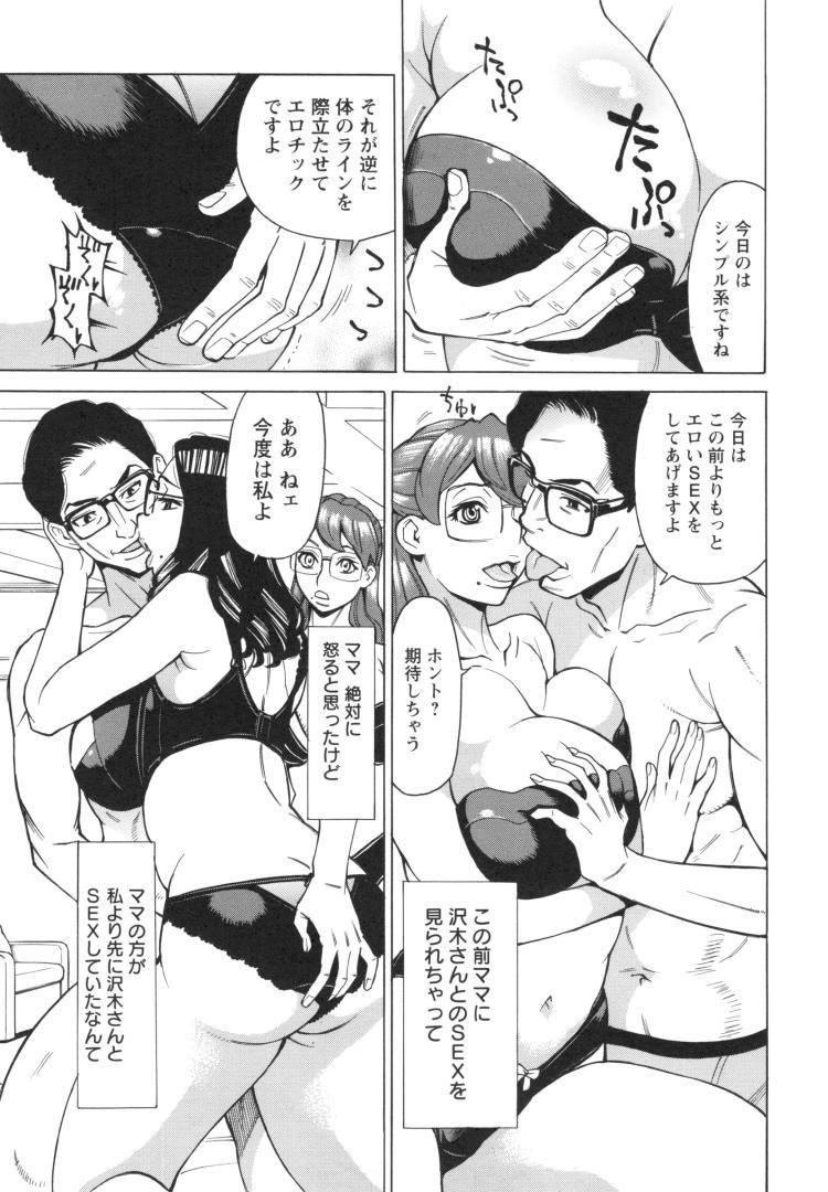 【人妻エロ漫画】母親と娘がデカチンポ取り合って競演セックス!欲求不満の完熟ボディの人妻と3P寝取られセックスしちゃいます!_00003