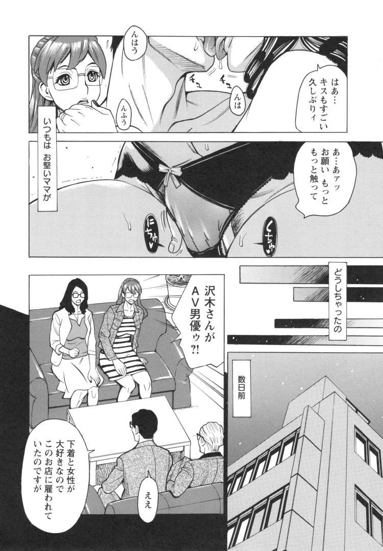 【人妻エロ漫画】母親と娘がデカチンポ取り合って競演セックス!欲求不満の完熟ボディの人妻と3P寝取られセックスしちゃいます!_00004