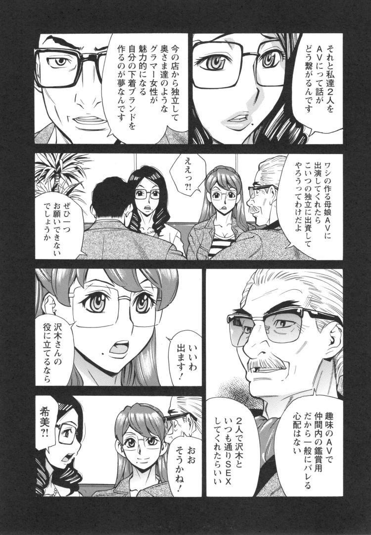 【人妻エロ漫画】母親と娘がデカチンポ取り合って競演セックス!欲求不満の完熟ボディの人妻と3P寝取られセックスしちゃいます!_00005