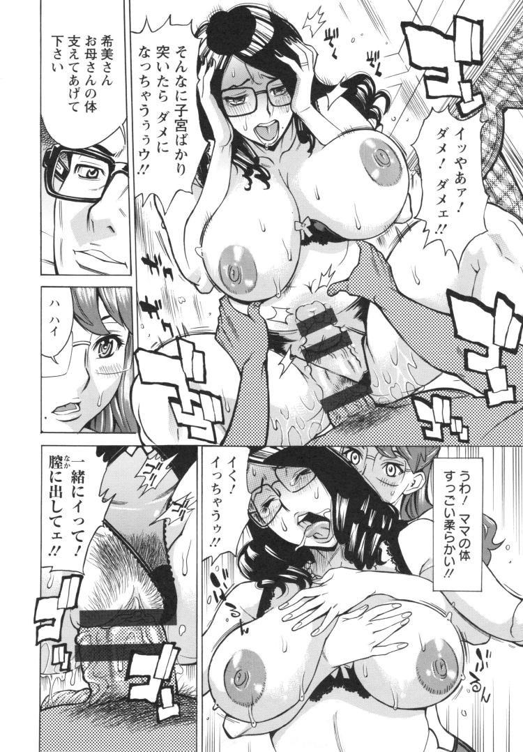 【人妻エロ漫画】母親と娘がデカチンポ取り合って競演セックス!欲求不満の完熟ボディの人妻と3P寝取られセックスしちゃいます!_00012