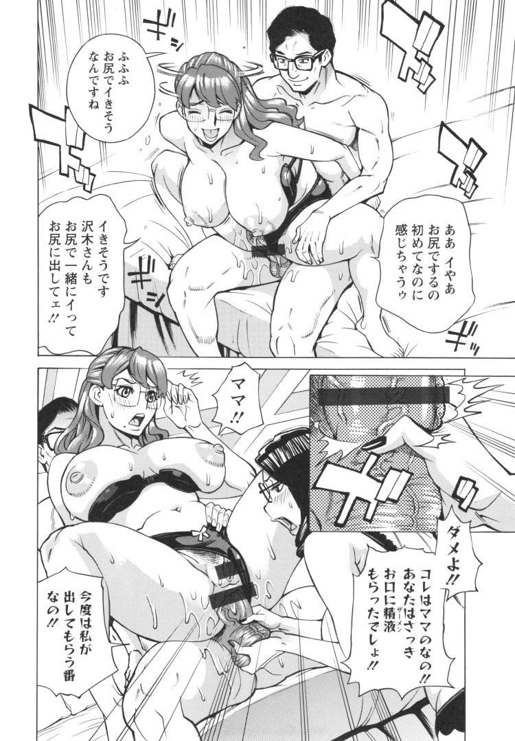 【人妻エロ漫画】母親と娘がデカチンポ取り合って競演セックス!欲求不満の完熟ボディの人妻と3P寝取られセックスしちゃいます!_00016