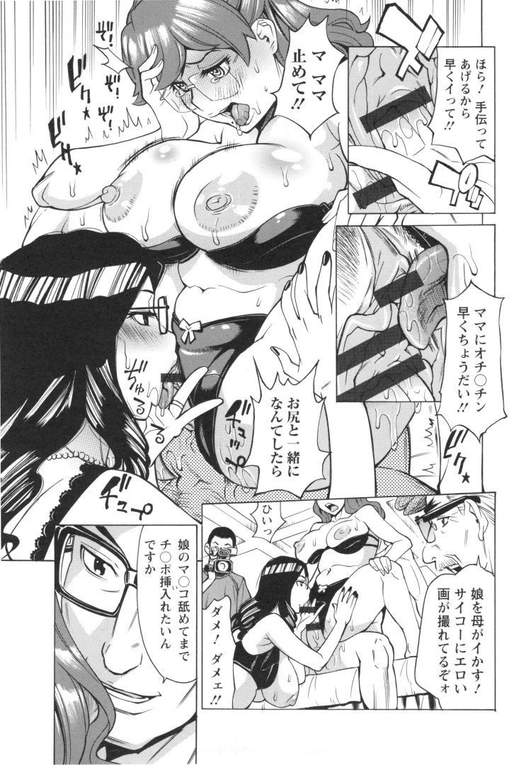 【人妻エロ漫画】母親と娘がデカチンポ取り合って競演セックス!欲求不満の完熟ボディの人妻と3P寝取られセックスしちゃいます!_00017