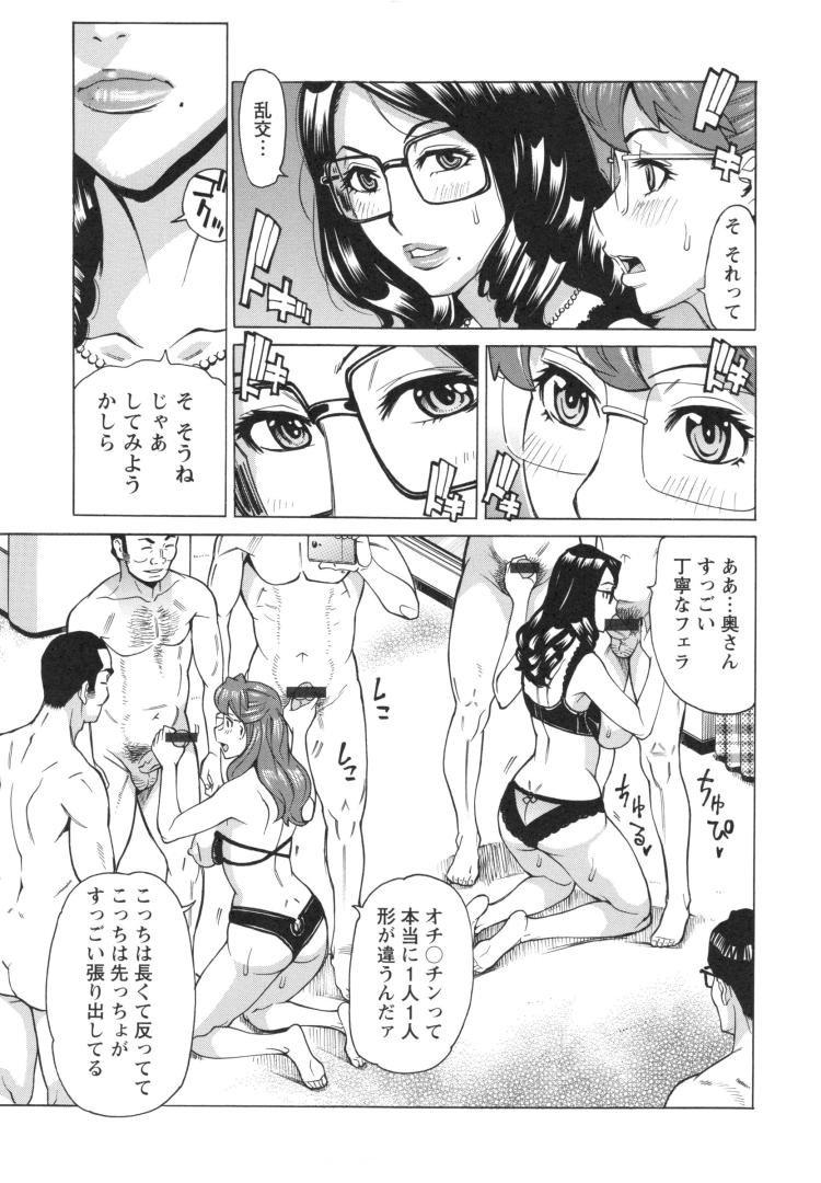 【人妻エロ漫画】初めての乱交プレイでオチンポしゃぶてアヘ堕ちしちゃう淫乱母娘!ハリのある若いカラダに膣出しセックスしちゃいます!_00009
