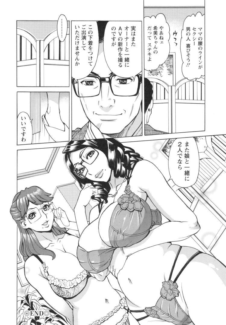 【人妻エロ漫画】初めての乱交プレイでオチンポしゃぶてアヘ堕ちしちゃう淫乱母娘!ハリのある若いカラダに膣出しセックスしちゃいます!_00020